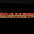 ELVIS生誕祭2007の大弾幕